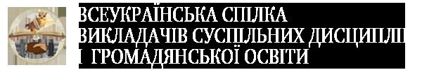 Всеукраїнська cпілка викладачів суспільних дисциплін і громадянської освіти